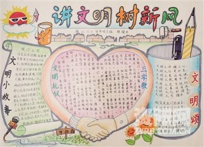 手抄报一等奖:陈瑗雨 雁江八小四年级七班图片